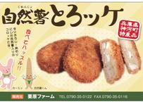 商品番号④ 自然薯とろッケ(コロッケ)10個入り