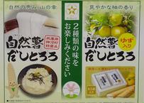 商品番号⑥「自然薯だしとろろ」と「自然薯だしとろろ ゆず入り」のセット (小)
