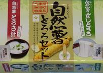 商品番号②「自然薯だしとろろ」と「自然薯とろろ汁」のセット