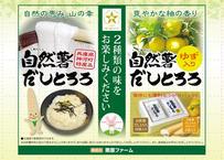 商品番号③「自然薯だしとろろ」と「自然薯だしとろろ ゆず入り」のセット