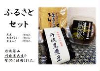 ふるさとセット(煮豆,きな粉,みそ)