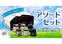 黒豆ゼリー入り4種アソートセット
