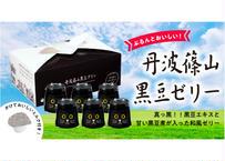 黒豆ゼリーセット(コーヒーフレッシュ付)