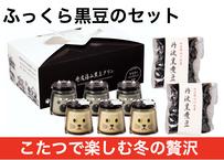 ふっくら黒豆のセット(クロ・マメセット+煮豆2パック)