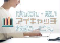 【安い・速い・高品質】アイキャッチ作成サービス
