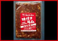 【冷凍】味付きラムショルダー10パック