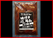 【冷凍】味付きラム肩ロース6パック
