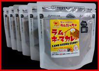 ラムキーマカレーレンジパック6個セット