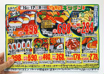 チラシのカード(お寿司)