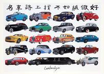 超高級車のポスター