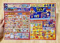 """Grocery store flyer""Poster 百貨店のお中元チラシポスター"