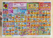 """Drugstore flyer""Poster 薬局のチラシポスター"