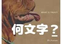 【なんもじ?】佐藤久美のメールマガジン30日分のメルマガ文字数データ公開!