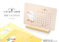 ※12日18時販売開始!2021年しろくまのいる生活カレンダー
