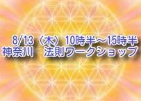 8/13(木)神奈川 法則ワークショップ