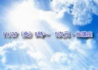 11/27(金)9時-11時 5次元・光講座