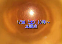 1/30(土)10時-11時半 光講座