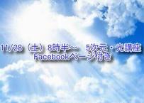 ケズリ隊さん用 11/28(土)8時半-10時半 5次元・光講座&Facebook伴走ページ付き