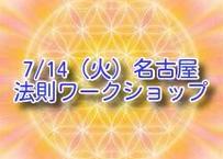 7/14(火)名古屋 法則ワークショップ