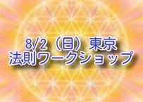 8/2(日)東京 法則ワークショップ
