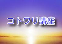 コトワリ講座 動画