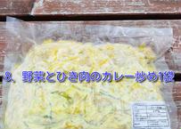 8、野菜のカレー炒め1袋