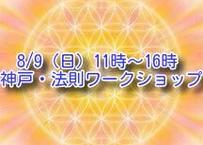 8/9(日)神戸 法則ワークショップ