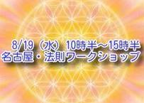 8/19(水)名古屋 法則ワークショップ