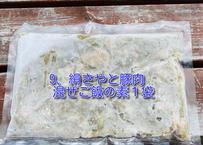 9、絹さやと豚肉 混ぜご飯の素 1袋
