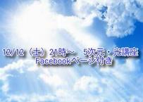 12/12(土)21時-23時 5次元・光講座&Facebook伴走ページ付き