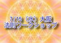 7/15(水)大阪 法則ワークショップ