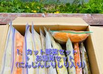 1、カット野菜セット + お惣菜セット(にんじんしりしり、ピーマンあえ物入り) 7,776円(税込み)
