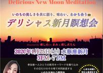 デリシャス新月瞑想会(食事込み) 会場参加費