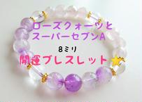 NO8    women's第一弾!!ローズクオーツとスーパーセブンA ☆開運ブレスレット 限定特価!