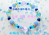 NO6 沖縄 星座守護石 水瓶座ブレスレット ☆良縁 幸運 表現力を引き出す