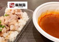 【超人気店!七宝麻辣湯なんばパークス店】豚しゃぶ飯とピリ辛薬膳スープ11/30月