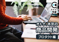 オンラインワークショップ:オトナ、本気の商品開発 5月〜プロダクト編