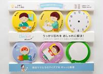 チェキマグ 「やることシリーズ」デイタイムセット(6個入り)