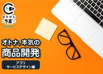 オンラインワークショップ:オトナ、本気の商品開発 5月〜アプリ・サービスデザイン編