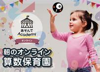 朝のオンライン算数保育園「すうじであそぼう!」(4〜6歳)1週間5回分