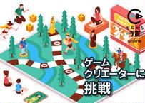 オンラインワークショップ:ゲームクリエーターに挑戦!(小学校高学年向け)5月〜カードゲーム編