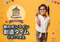 朝のオンライン創造タイム for 小学1・2年生(1週間5回分)