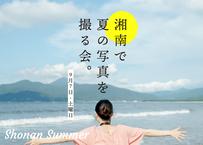 湘南で、夏の写真を撮る会。