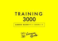 <当選者限定>事前研修チケット 3000円コース