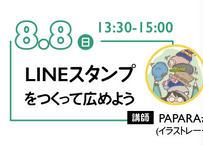 【ライブ配信】U15アドバンス②8/8(日)  LINEスタンプをつくって広めよう