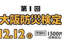【Web受験】U15大阪防災検定 12/12(日)