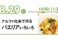 【会場参加】U15ユニバーサルキッチン②8/29(日)  アルファ化米で作るパエリアいろいろ