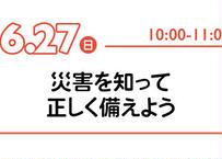【動画学習】U15ベーシック①6/27(日) 災害を知って正しく備えよう