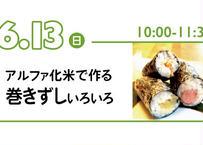 【動画学習】U15ユニバーサルキッチン①6/13(日)  アルファ化米で作る巻き寿司いろいろ