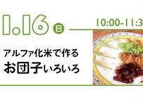 【会場参加】U15ユニバーサルキッチン③2022.1/16(日)  アルファ化米で作るお団子いろいろ